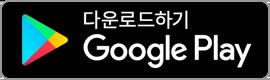 다운로드 하기 Google Play